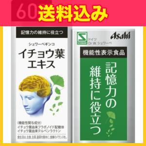 記憶力の維持に役立つ<届出表示>本品にはイチョウ葉由来フラボノイド配糖体、イチョウ葉由来テルペンラク...
