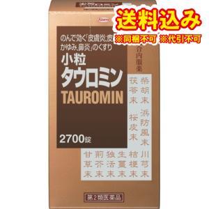 生薬に,カルシウム,ビタミン,アミノ酸などの栄養成分を配合した,皮膚疾患・鼻炎のための内服治療剤です...