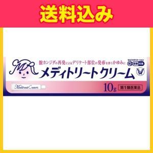 【第1類医薬品】メディトリートクリーム 10g【セルフメディケーション税制対象】