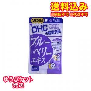 【ゆうパケット送料込み】DHC ブルーベリーエキス 40粒|ladydrugheartshop-pl