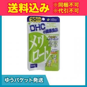 ゆうパケット)DHC メリロート 40粒|ladydrugheartshop-pl