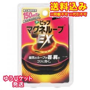 【ゆうパケット送料込み】ピツプマグネループEX ブラック 45cm|ladydrugheartshop-pl