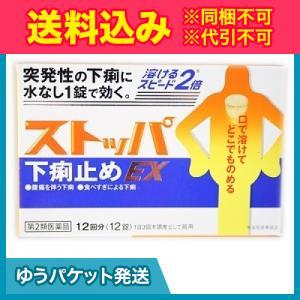 【ゆうパケット送料込み】【第2類医薬品】ストッパ下痢止めEX 12錠
