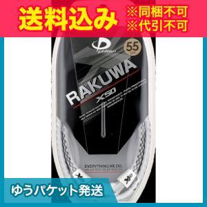 【ゆうパケット送料込み】ファイテン RAKUWA ネックX50 チタンホワイト 55cm※取り寄せ商品(注文確定後6-20日頂きます) 返品不可|ladydrugheartshop-pl