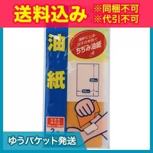 【ゆうパケット送料込み】油紙 26×38cm 2枚の関連商品7