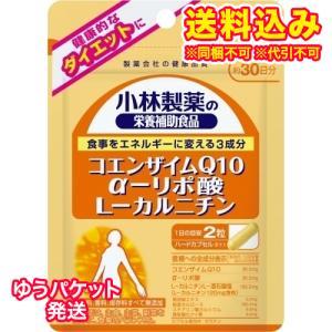 【ゆうパケット送料込み】小林製薬 コエンザイムQ10・α-リポ酸・Lカルニチン(ハードカプセル) 60粒|ladydrugheartshop-pl