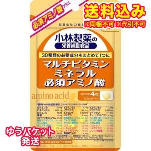 【ゆうパケット送料込み】小林製薬 マルチビタミンミネラル必須アミノ酸 120粒