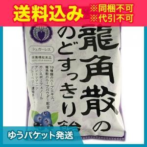 【ゆうパケット送料込み】龍角散ののどすっきり飴...の関連商品5
