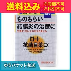 ゆうパケット)【第2類医薬品】ロート 抗菌目薬EX 10ml|ladydrugheartshop-pl