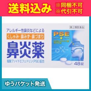 ゆうパケット)【第(2)類医薬品】鼻炎薬A クニヒロ 48錠|ladydrugheartshop-pl