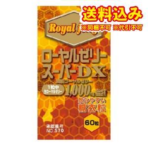 ローヤルゼリースーパーDX1000 60粒|ladydrugheartshop-pl