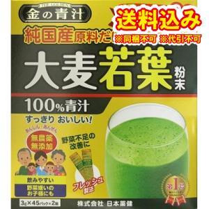 金の青汁 純国産大麦若葉100%粉末 超お徳用サイズ (3g×90パック)|ladydrugheartshop-pl