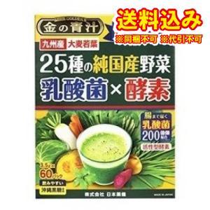 日本薬健 金の青汁 25種の純国産野菜 乳酸菌×酵素 60包|ladydrugheartshop-pl