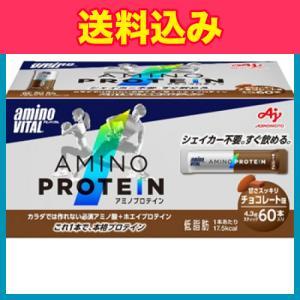 アミノバイタル アミノプロテイン チョコレート 60本※取り寄せ商品(注文確定後6-20日頂きます)...