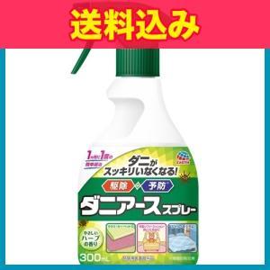 【防除用医薬部外品】ダニアーススプレー ハーブの香り 300ml