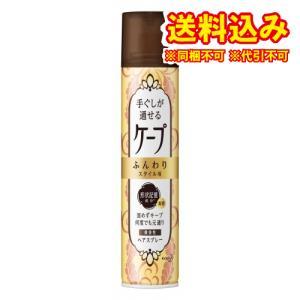 手ぐしが通せるケープ  ふんわりスタイル用  微香性 140g|ladydrugheartshop-pl