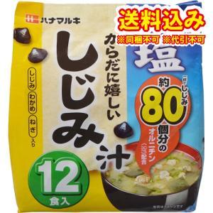 ハナマルキ 減塩 からだに嬉しいしじみ汁 12食入×5個|ladydrugheartshop-pl