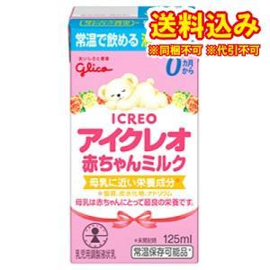 アイクレオ 赤ちゃんミルク 125ml×12個|ladydrugheartshop-pl