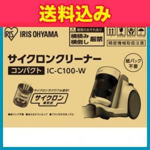 アイリスオーヤマ サイクロンクリーナー ホワイ...の関連商品2