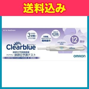 【第1類医薬品】オムロン クリアブルー排卵日予測テスト  12回分