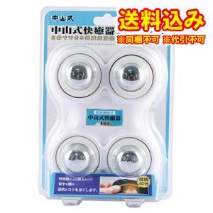 中山式快癒器 強弱機能つき4球式の商品画像