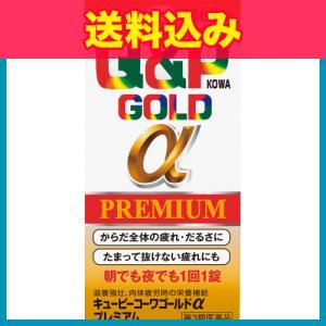 【第3類医薬品】キューピーコーワゴールドαプレミアム 160錠