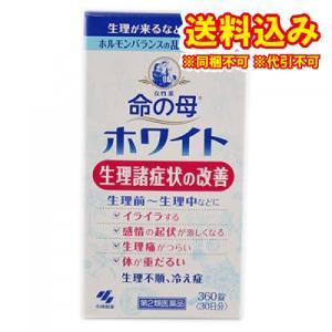【第2類医薬品】小林製薬 命の母ホワイト 360錠