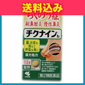 ちくのう症(副鼻腔炎)、慢性鼻炎を改善する内服薬です
