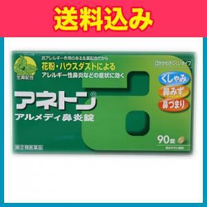 【第(2)類医薬品】アネトンアルメディ鼻炎錠 90錠