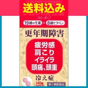【第(2)類医薬品】ツムラの女性薬ラムールQ 140錠|ladydrugheartshop-pl