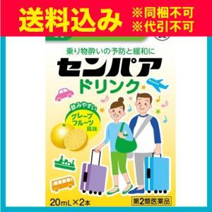 ◆センパア ドリンクは,乗物酔いによるめまい・吐き気・頭痛の症状を予防・緩和し,旅行や遠出を快適で楽...