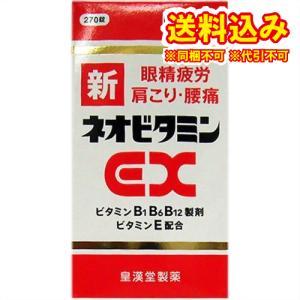 【第3類医薬品】新ネオビタミンEX クニヒロ 270錠|ladydrugheartshop-pl