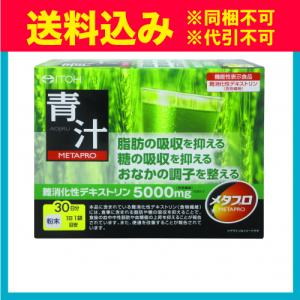 井藤漢方 メタプロ青汁(8g×30袋)|ladydrugheartshop-pl