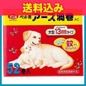 ペット用アース渦巻E 52巻 箱 線香皿無しの関連商品3