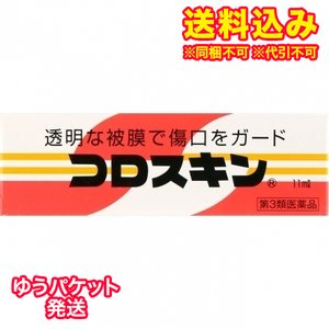 【DM便送料込み】【第3類医薬品】コロスキン 11ml