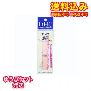 【DM便送料込み】【医薬部外品】DHC 薬用リップクリーム 1.5g