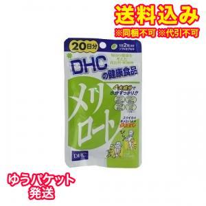 【ゆうパケット送料込み】DHCメリロート 40粒の関連商品3