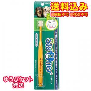 【ゆうパケット送料込み】シグワン小型犬用歯ブラシ 1個※取り寄せ商品(注文確定後6-20日頂きます) 返品不可|ladydrugheartshop