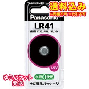 【ゆうパケット送料込み】パナソニック アルカリボタン電池 LR41×5個 ladydrugheartshop