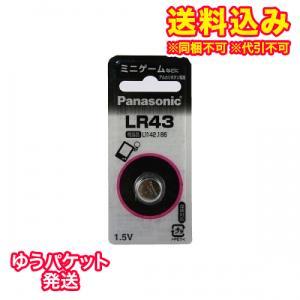 【ゆうパケット送料込み】アルカリボタン電池 LR43P ladydrugheartshop