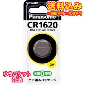 【ゆうパケット送料込み】パナソニック コイン型リチウム電池 CR1620 ladydrugheartshop