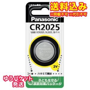 【ゆうパケット送料込み】パナソニック コイン形リチウム電池 CR2025 1個入 ladydrugheartshop