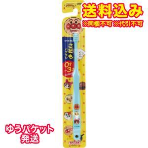 【ゆうパケット送料込み】ライオン こどもハブラ...の関連商品9