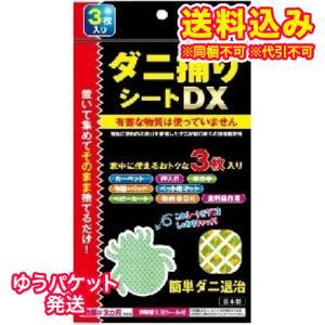 【ゆうパケット送料込み】ダニ捕りシートDX (1-2畳用 3枚)|ladydrugheartshop
