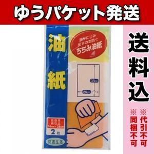 【ゆうパケット送料込み】油紙 26×38cm 2枚の関連商品4
