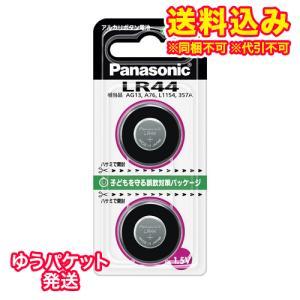 【ゆうパケット送料込み】松下 アルカリボタン電池 LR44/2P ladydrugheartshop