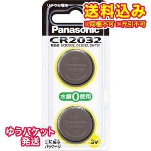 【ゆうパケット送料込み】パナソニック コイン型リチウム電池 CR2032 2個入 ladydrugheartshop