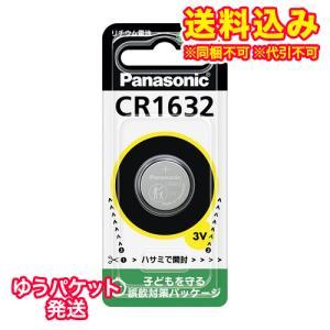 【ゆうパケット送料込み】パナソニック コイン型リチウム電池 CR1632 ladydrugheartshop