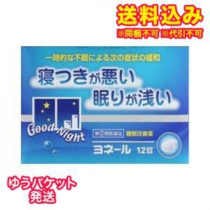 【DM便送料込み】【第(2)類医薬品】ヨネール 12錠