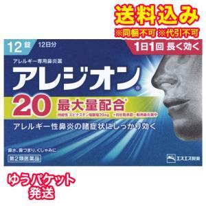 アレジオン20は、医療用と同量のエピナスチン塩酸塩を1錠あたり20mg含有。くしゃみ・鼻汁症状にすぐ...